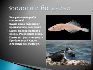 Чем уникальна рыба голомянка? Какие виды рыб имеют промысловое значение? Како