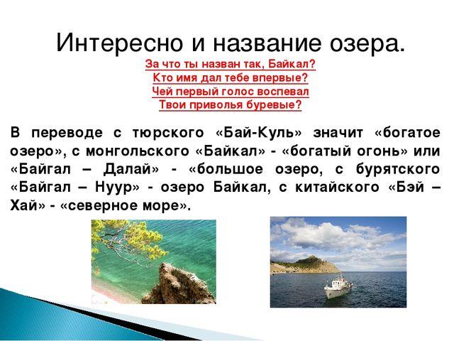 Интересно и название озера. За что ты назван так, Байкал? Кто имя дал тебе вп...