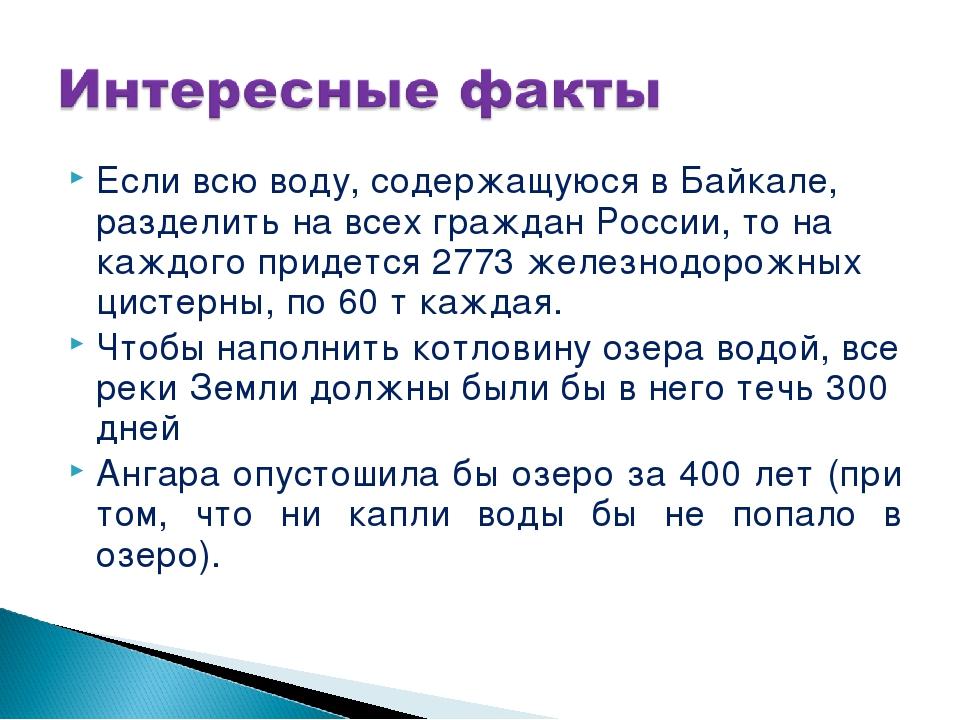 Если всю воду, содержащуюся в Байкале, разделить на всех граждан России, то н...