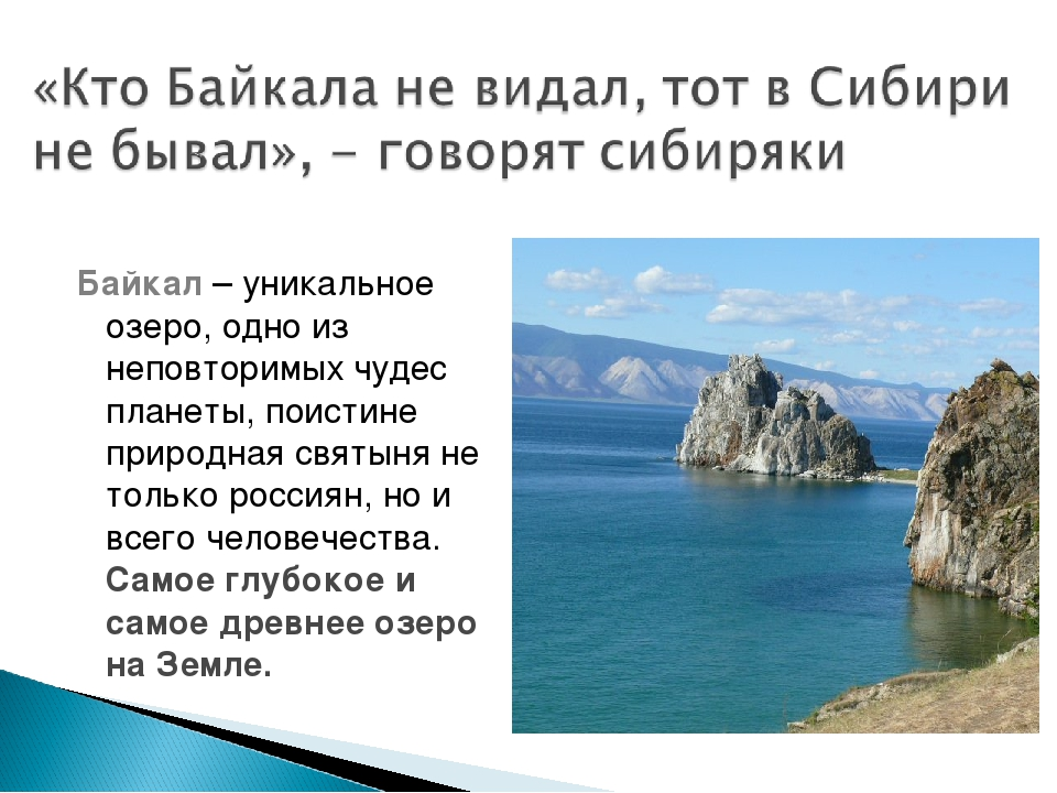 Байкал – уникальное озеро, одно из неповторимых чудес планеты, поистине приро...