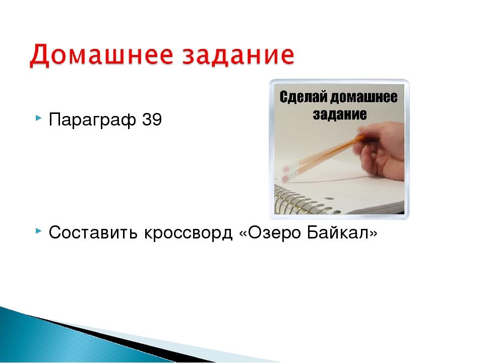 Параграф 39 Составить кроссворд «Озеро Байкал»