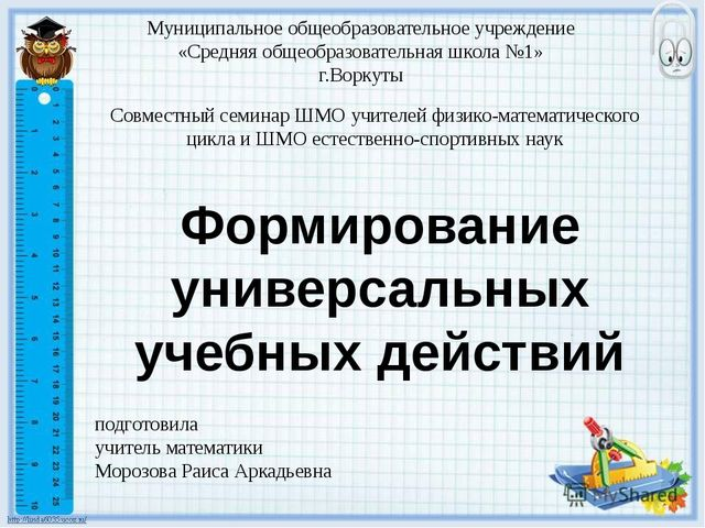 Совместный семинар ШМО учителей физико-математического цикла и ШМО естественн...