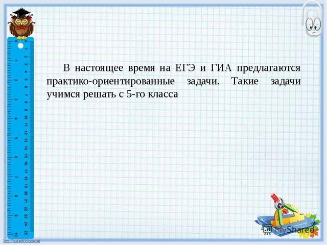В настоящее время на ЕГЭ и ГИА предлагаются практико-ориентированные задачи....
