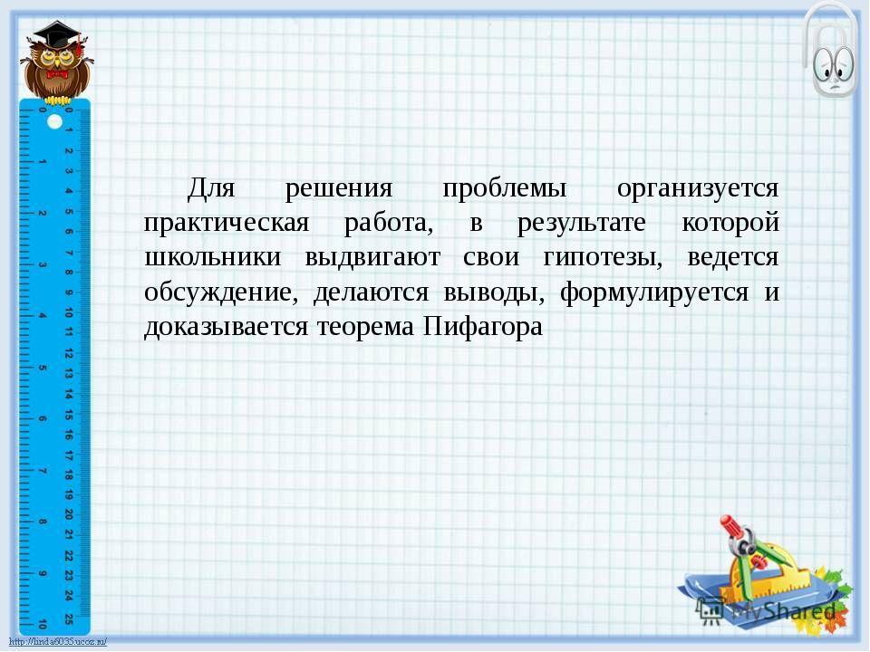 Для решения проблемы организуется практическая работа, в результате которой...