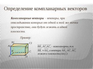 Определение компланарных векторов Компланарные векторы – векторы, при отклад