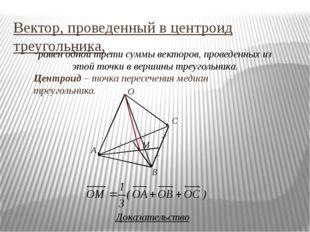 Вектор, проведенный в центроид треугольника, Центроид – точка пересечения мед
