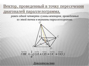 Вектор, проведенный в точку пересечения диагоналей параллелограмма, A B C D O
