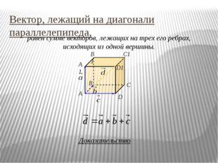 Вектор, лежащий на диагонали параллелепипеда, C A B D A1 B1 C1 D1 Доказательс