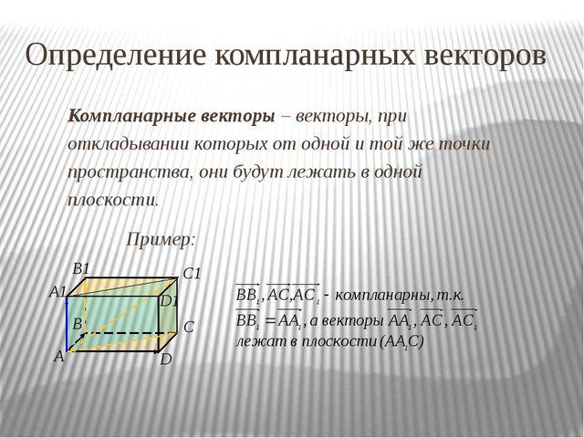 Определение компланарных векторов Компланарные векторы – векторы, при отклад...