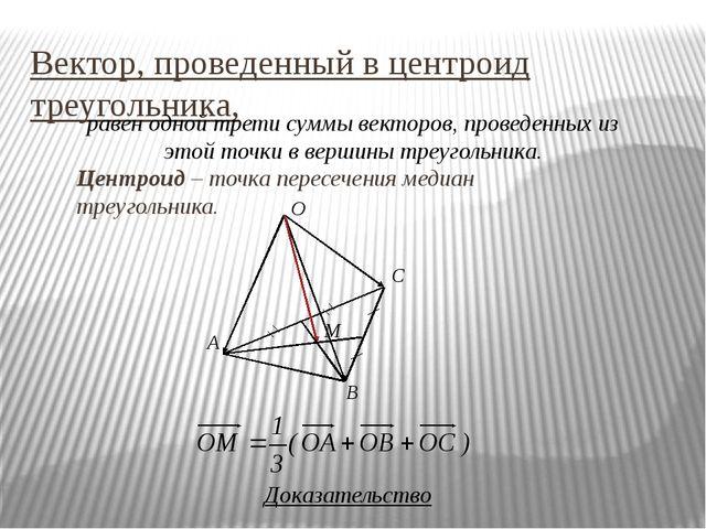Вектор, проведенный в центроид треугольника, Центроид – точка пересечения мед...