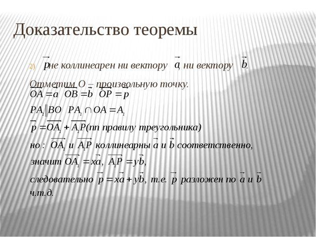 Доказательство теоремы не коллинеарен ни вектору , ни вектору . Отметим О – п...
