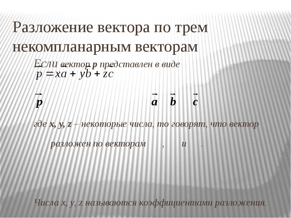 Разложение вектора по трем некомпланарным векторам Если вектор p представлен...