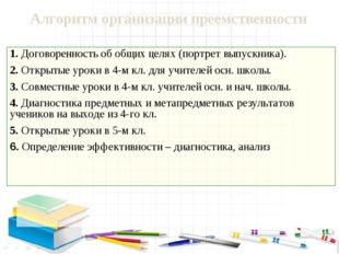 Алгоритм организации преемственности 1. Договоренность об общих целях (портре