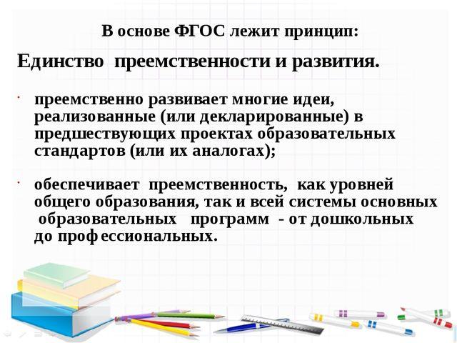В основе ФГОС лежит принцип: Единство преемственности и развития. преемствен...