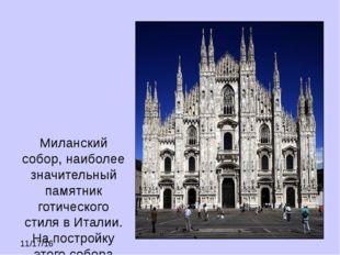 Миланский собор, наиболее значительный памятник готического стиля в Италии.