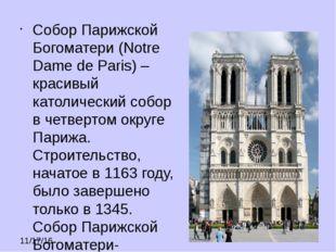 Собор Парижской Богоматери (Notre Dame de Paris) – красивый католический соб
