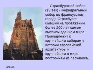 Страсбургский собор (13 век) - кафедральный собор во французском городе Стр