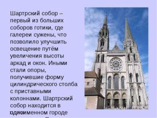 Шартрский собор – первый из больших соборов готики, где галереи сужены, что