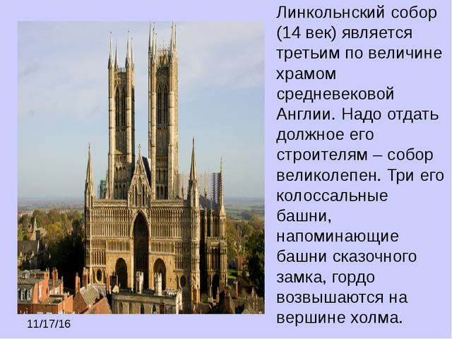 Линкольнский собор (14 век) является третьим по величине храмом средневеково...
