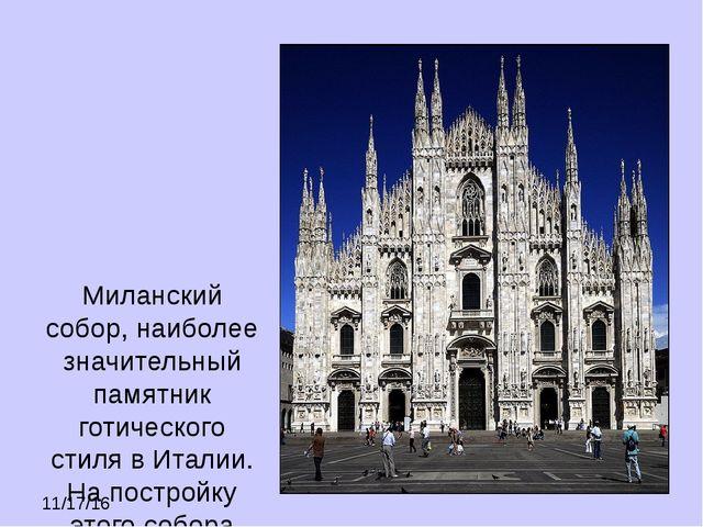 Миланский собор, наиболее значительный памятник готического стиля в Италии....