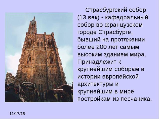 Страсбургский собор (13 век) - кафедральный собор во французском городе Стр...