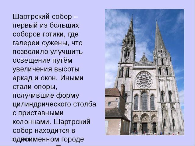 Шартрский собор – первый из больших соборов готики, где галереи сужены, что...