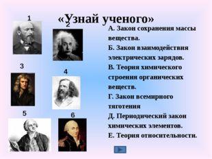 «Узнай ученого» А. Закон сохранения массы вещества. Б. Закон взаимодействия э