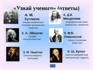 «Узнай ученого» (ответы) А. М. Бутлеров (теория химического строения органиче