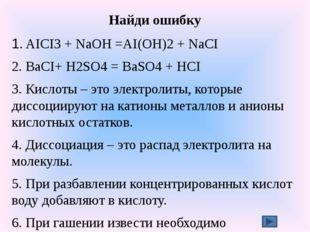 Найди ошибку 1. AICI3 + NaOH =AI(OH)2 + NaCI 2. BaCI+ H2SO4 = BaSO4 + HCI 3.