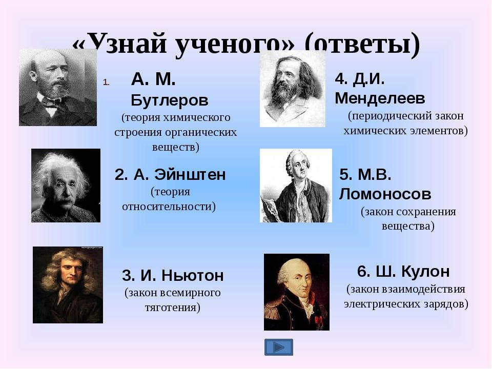 «Узнай ученого» (ответы) А. М. Бутлеров (теория химического строения органиче...
