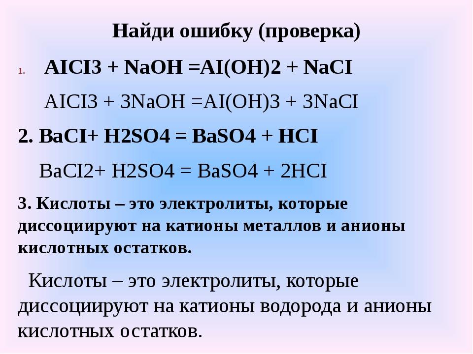 Найди ошибку (проверка) AICI3 + NaOH =AI(OH)2 + NaCI AICI3 + 3NaOH =AI(OH)3 +...
