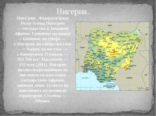 Нигерия. Ниге́рия,Федерати́вная Респу́блика Ниге́рия —государствовЗападн