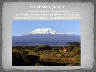 Килиманджаро Килиманджаро— потенциально активныйстратовулканна северо-вост