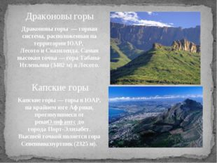 Драконовы горы Капские горы Драконовы горы—горная система, расположенная н