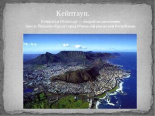 Кейптаун. Кейпта́ун(Капстад)— второй по населению (послеЙоханнесбурга)гор
