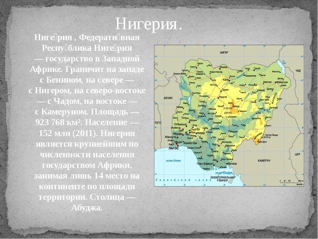 Нигерия. Ниге́рия,Федерати́вная Респу́блика Ниге́рия —государствовЗападн...