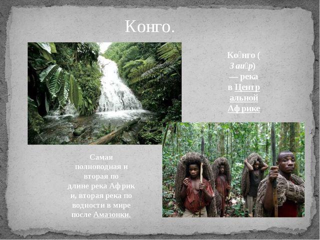 Конго. Ко́нго(Заи́р)— река вЦентральной Африке Самая полноводная и вторая...