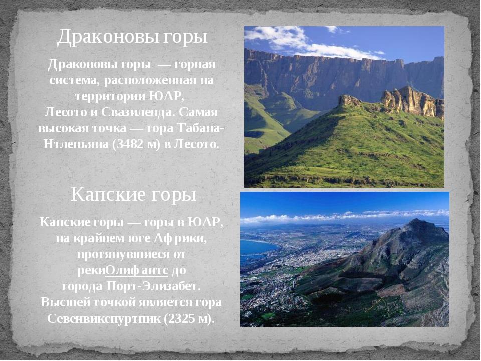 Драконовы горы Капские горы Драконовы горы—горная система, расположенная н...