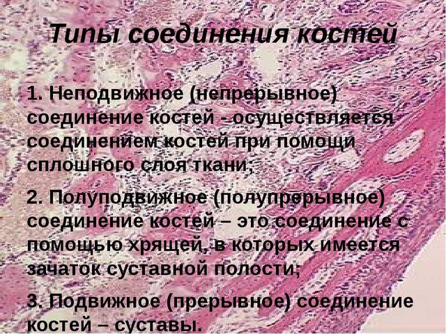 Типы соединения костей 1. Неподвижное (непрерывное) соединение костей - осуще...