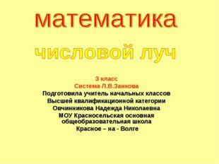 З класс Система Л.В.Занкова Подготовила учитель начальных классов Высшей квал