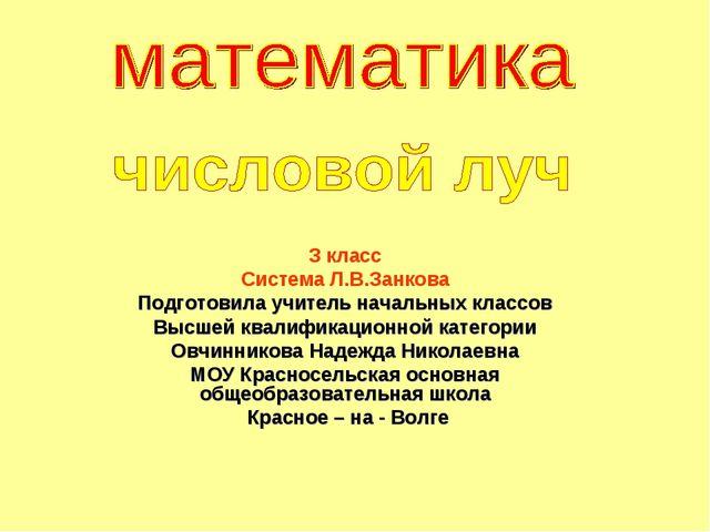 З класс Система Л.В.Занкова Подготовила учитель начальных классов Высшей квал...