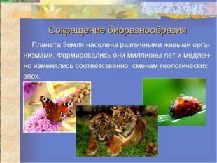 Сокращение биоразнообразия Планета Земля населена различными живыми орга- низ