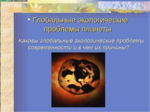 Глобальные экологические проблемы планеты Каковы глобальные экологические пр