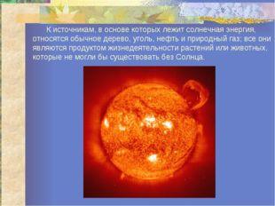 К источникам, в основе которых лежит солнечная энергия, относятся обычное де