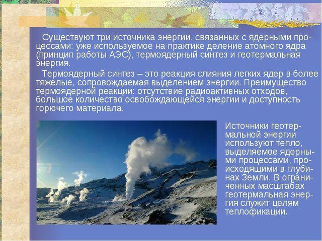 Существуют три источника энергии, связанных с ядерными про-цессами: уже испо...