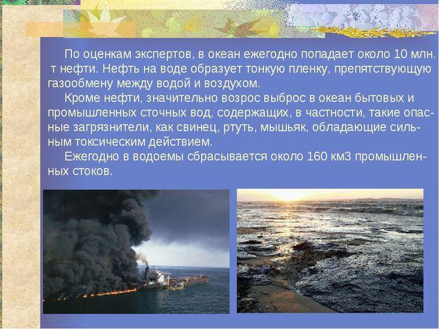 По оценкам экспертов, в океан ежегодно попадает около 10 млн. т нефти. Нефть...