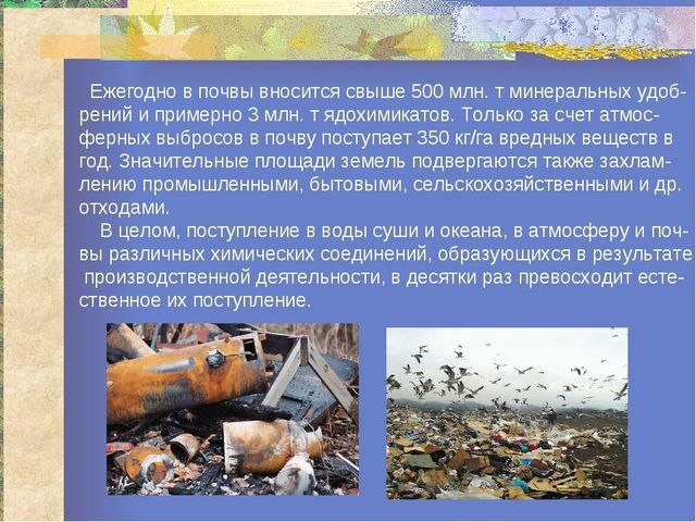 Ежегодно в почвы вносится свыше 500 млн. т минеральных удоб- рений и примерн...
