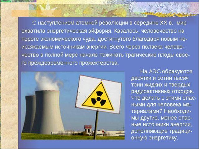 С наступлением атомной революции в середине ХХ в. мир охватила энергетическа...