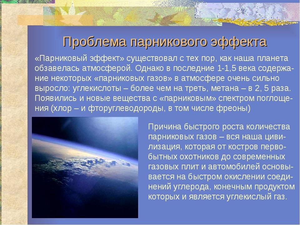 Проблема парникового эффекта «Парниковый эффект» существовал с тех пор, как...