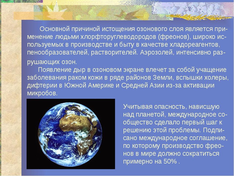 Основной причиной истощения озонового слоя является при-менение людьми хлорф...